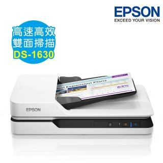 【EPSON】二合一A4平台饋紙掃描器(DS-1630)