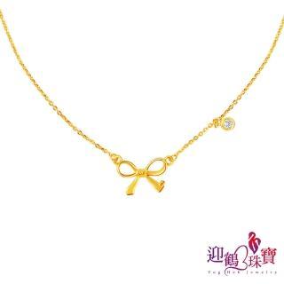 【迎鶴金品】黃金9999時尚同心結鑽項鍊(0.92錢 正負3厘)