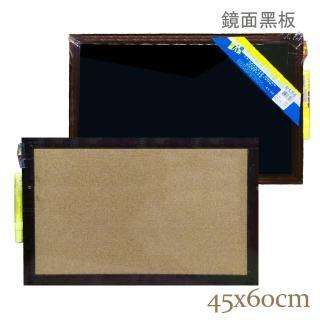 【鐵人】45x60 cm 軟木公佈欄+鏡面黑板(公佈欄 鏡面黑板 軟木板)