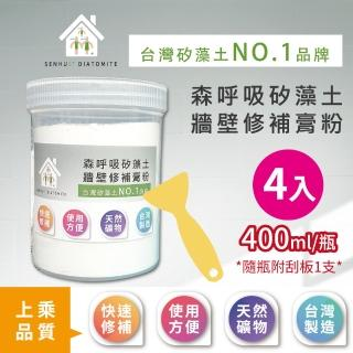 【森呼吸矽藻土】牆壁修補膏粉*4瓶入(壁癌