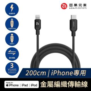 【ADAM】USB-C to Lightning 2M 充電傳輸線(C200B)(iPhone 12 快充線)