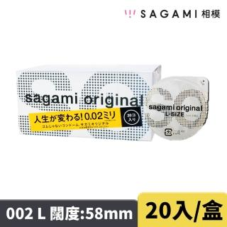【sagami 相模】元祖002 L 極致薄衛生套 58mm(20入/盒)