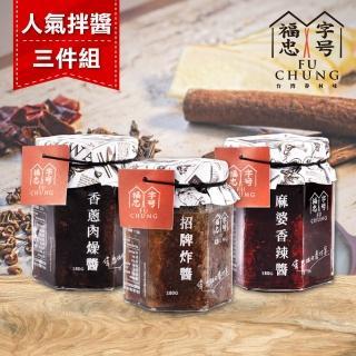 【福忠字號】人氣拌醬三件組(麻婆/招牌/香蔥)