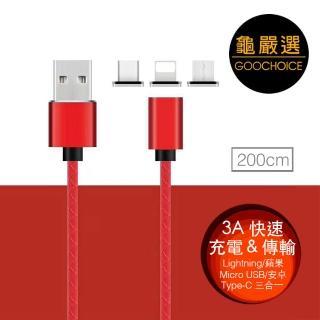 【GOOCHOICE 龜嚴選】三合一磁吸式3A快速傳輸充電線200cm_紅色(Type-C/Lightning/Micro USB)