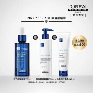 【L'OREAL 萊雅專業】濃密喚髮頭皮精華組(濃密升級)