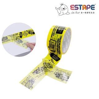 【ESTAPE】免剪刀黃色保密膠帶(50mm x 10M/全轉移型)