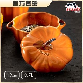 【法國Staub】南瓜造型琺瑯陶缽-肉桂黃-0.7L(19cm含把手)