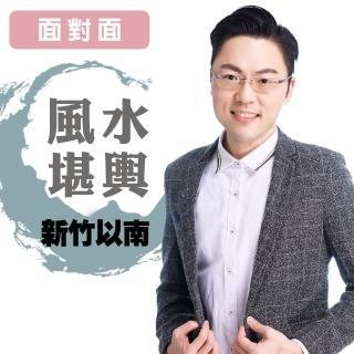 【命運好好玩】李行-風水堪與-新竹-台中(面對面)