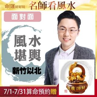 【命運好好玩】李行-風水堪與-桃園以北(面對面)