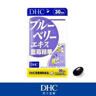 【DHC】藍莓精華 30日份(60粒/包)