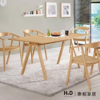 【H&D】丹肯5.6尺餐桌(餐桌 桌)