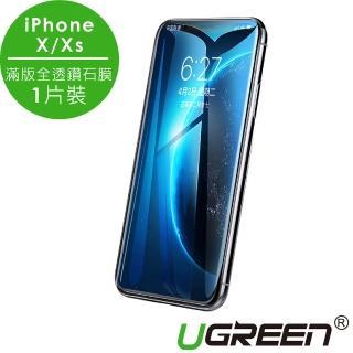 【綠聯】iPhoneX/XS鋼化膜  滿版 全透鑽石膜