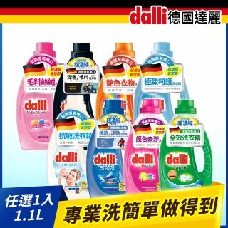 【Dalli】德國達麗超濃縮洗衣精(任選1入1.1L)