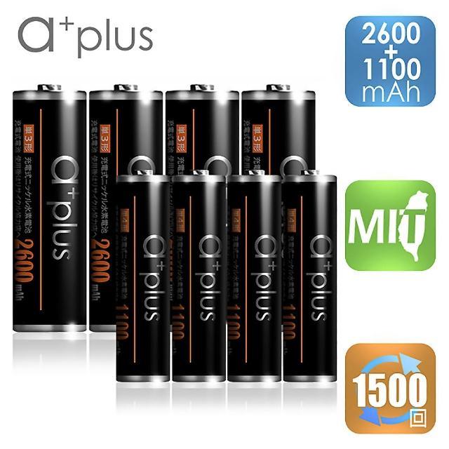 【a+plus】高容量AA3號2600mAh+AAA4號1100mAh低自放充電電池(共8入)/