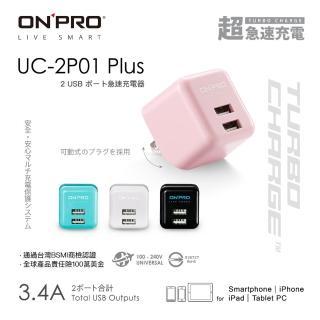 【ONPRO】UC-2P01 3.4A 第二代超急速漾彩充電器(Plus版)