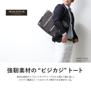 【日本Prem-Editor】2way時尚手提包肩背包商務風格兩用包(日本製造.商務人士經典包款)