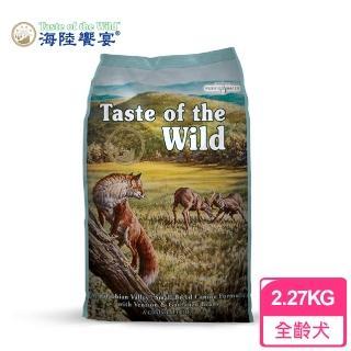 【Taste of the Wild 海陸饗宴】阿帕拉契鹿肉鷹嘴豆 愛犬專用 2.27Kg(狗無穀飼料)