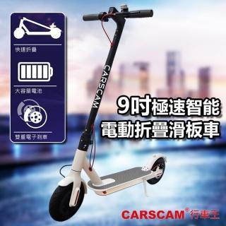 【CARSCAM】9吋極速智能電動折疊滑板車