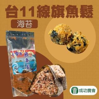 【成功農會】台11線旗魚鬆-海苔一包組(300g包)