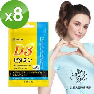 【BeeZin康萃】瑞莎代言維生素D3錠x8(120錠/袋)
