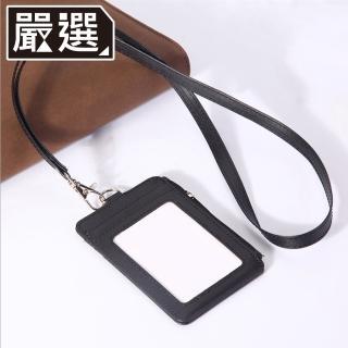 【嚴選】仿皮直式識別證件套繩組/票卡收納/吊牌/零錢包/卡套(黑)