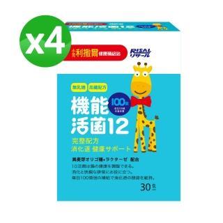【小兒利撒爾】機能活菌12 x四盒組(兒童益生菌乳酸菌酵素)