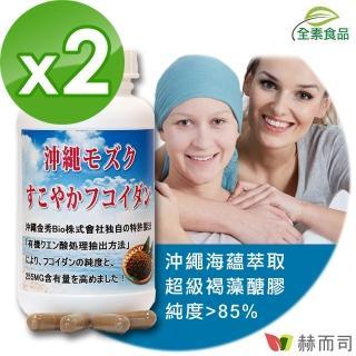 【赫而司】日本沖繩海蘊專利超級褐藻醣膠植物膠囊(60顆*2罐/組)