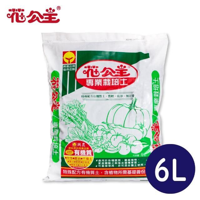 【花公主】專業栽培土6L/