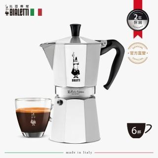 【Bialetti 比亞樂堤】經典摩卡壺MOKA-6杯份(義大利百年上市企業品牌)