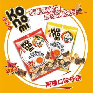【KoNoMi相撲手】泰脆天婦羅-35g(鹹蛋黃口味/香辣鹹蛋黃)
