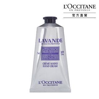 【L'Occitane 歐舒丹】薰衣草護手霜75ml