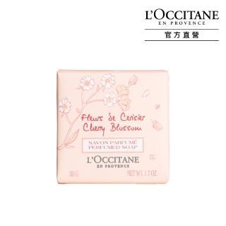 【L'Occitane 歐舒丹】櫻花香氛皂50g