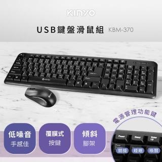 【KINYO】USB鍵盤滑鼠組KBM-370(防疫優先 在家工作、上課必備)
