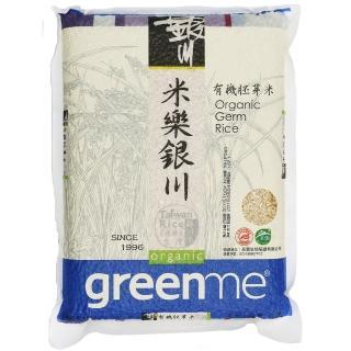 【米樂銀川】銀川有機胚芽米(2kgX10包)