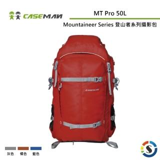 【Caseman 卡斯曼】Mountaineer Series 登山者系列雙肩背包 MT Pro 50L(勝興公司貨)