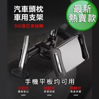 【JTP】車用後座平板/手機 萬用支架(★超熱賣款★ 車載頭枕支架)