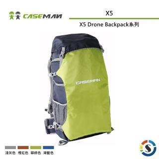 【Caseman 卡斯曼】空拍機攝影背包系列 X5(勝興公司貨)