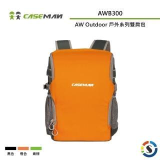 【Caseman 卡斯曼】AW Outdoor 戶外系列雙肩背包 AWB300(勝興公司貨)