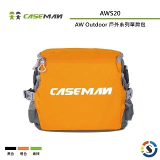【Caseman 卡斯曼】AW Outdoor 戶外系列單肩包 AWS20(勝興公司貨)