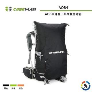 【Caseman 卡斯曼】AOB戶外登山系列雙肩背包 AOB4(勝興公司貨)