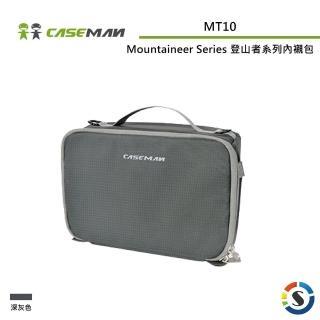 【Caseman 卡斯曼】Mountaineer Series 登山者系列內襯包 MT10(勝興公司貨)