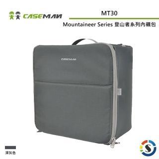 【Caseman 卡斯曼】Mountaineer Series 登山者系列內襯包 MT30(勝興公司貨)