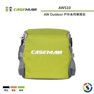 【Caseman 卡斯曼】AW Outdoor 戶外系列單肩包 AWS10(勝興公司貨)