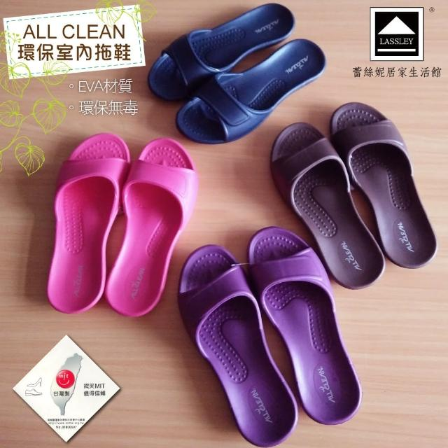 【LASSLEY蕾絲妮】AllClean環保室內拖鞋|浴室拖鞋(EVA材質 沙灘拖 台灣製造)