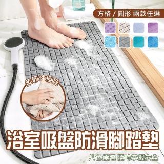 吸盤式浴室方格防滑地墊8入(浴室地墊、防滑地墊、腳踏墊)