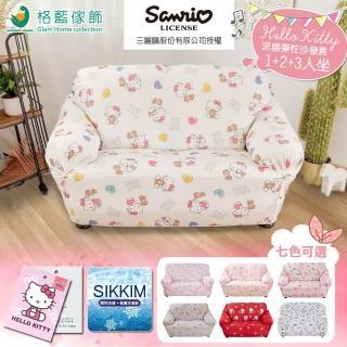 【格藍傢飾】Hello Kitty 沙發套