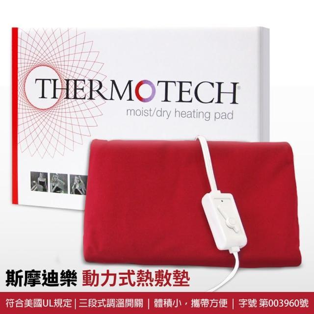 【THERMOTECH斯摩迪樂】動力式熱敷墊