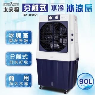 【大家源】90L冰涼水冷扇「可分離式水箱設計」(TCY-898901)