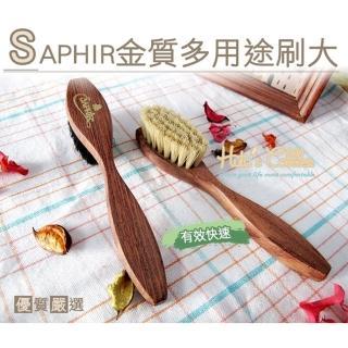 【糊塗鞋匠】P32 法國SAPHIR金質多用途刷大(支)