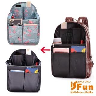【iSFun】後背包專用*大容量多層內襯收納包中包/2色可選